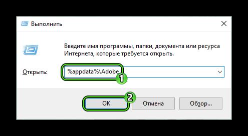 Переход в каталог Adobe через диалоговое окно Выполнить