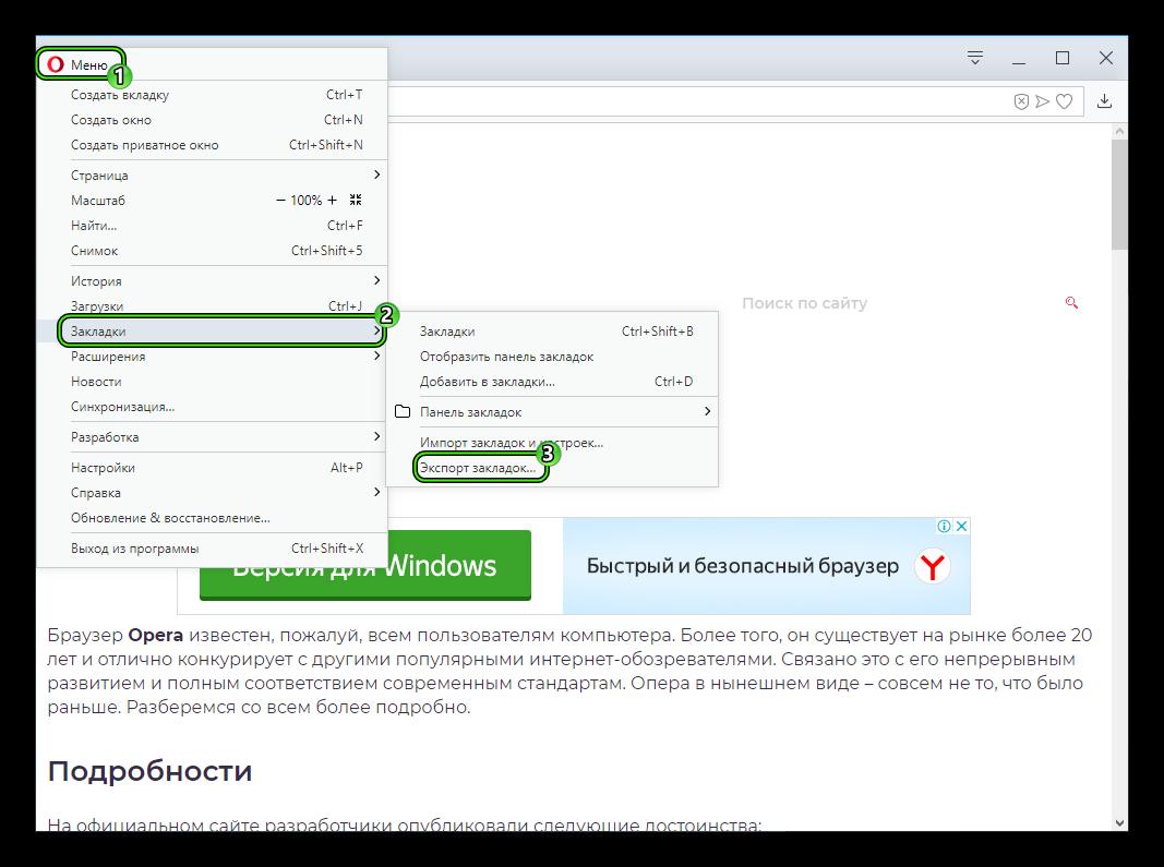 Пункт Экспорт закладок в основном меню браузера Opera