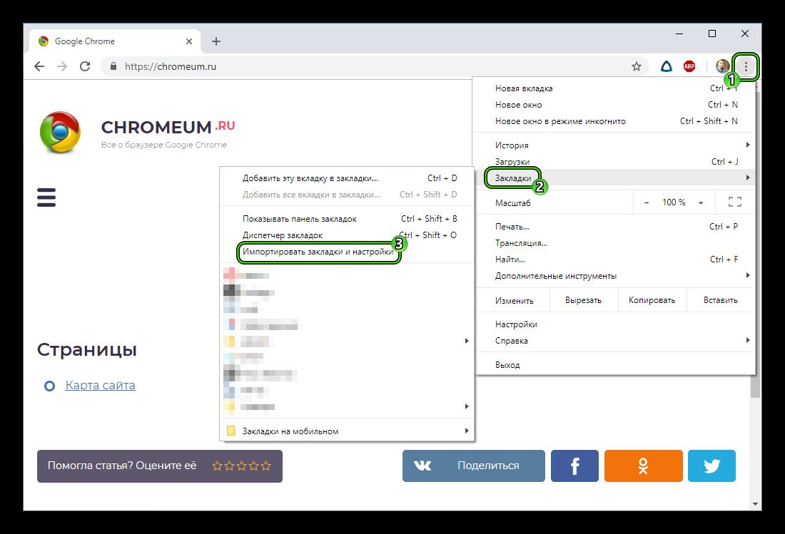 Пункт Импортировать закладки и настройки в основном меню Chrome