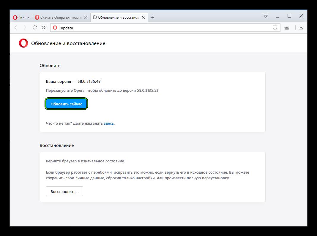 Пункт Обновить сейчас на странице Обновление и восстановление в браузере Opera