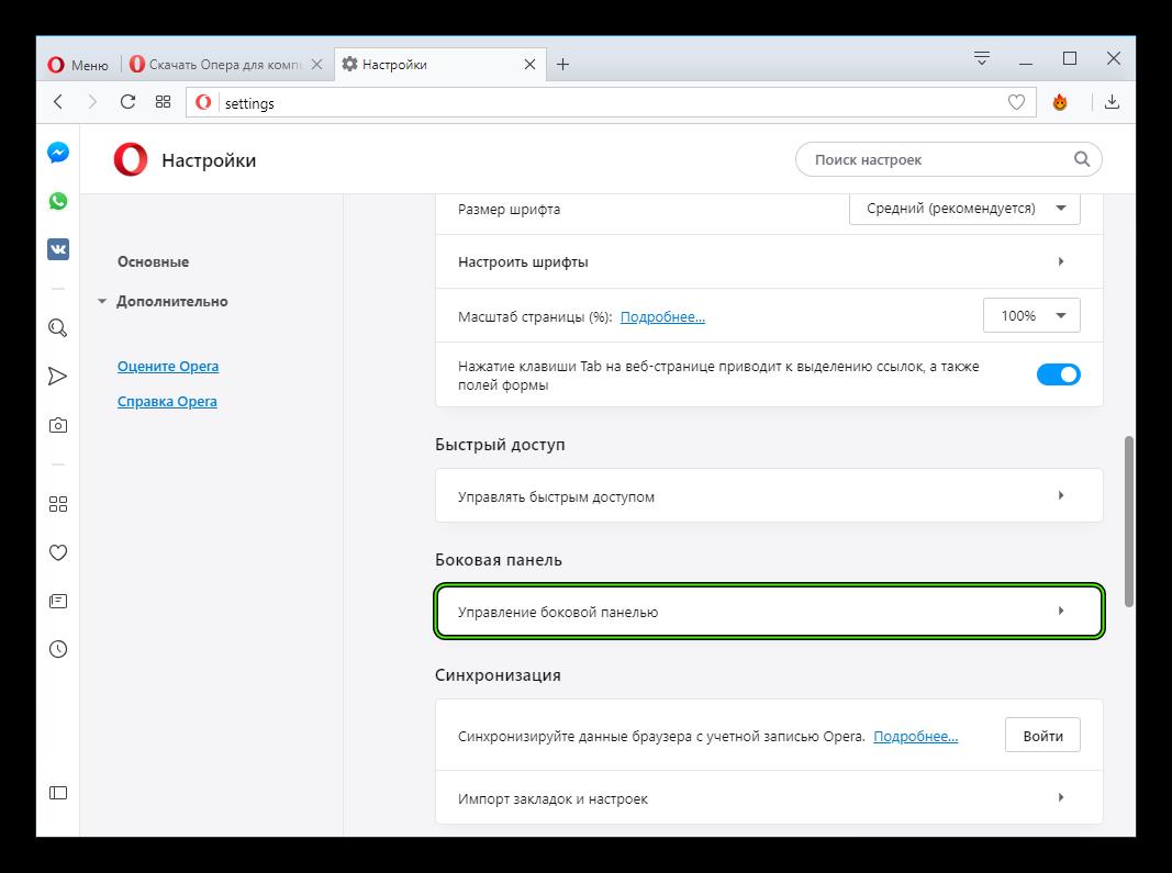 Пункт Управление боковой панелью в окне параметров браузера