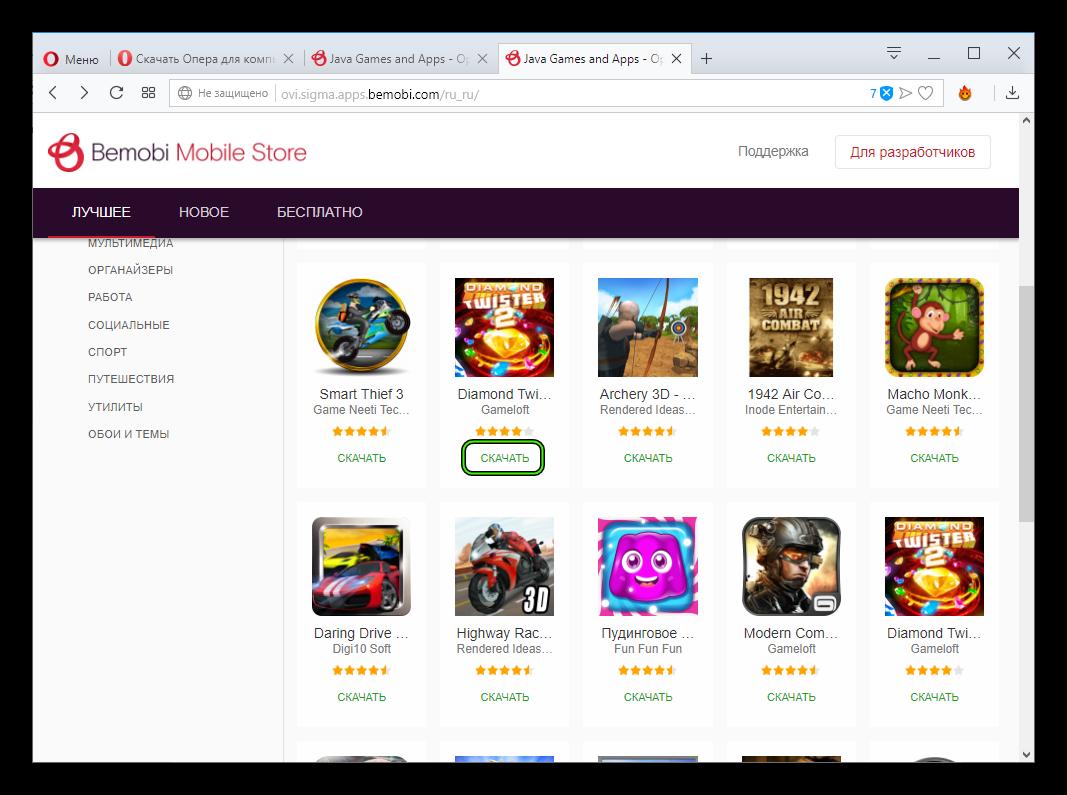 Скачать приложение в Opera Store