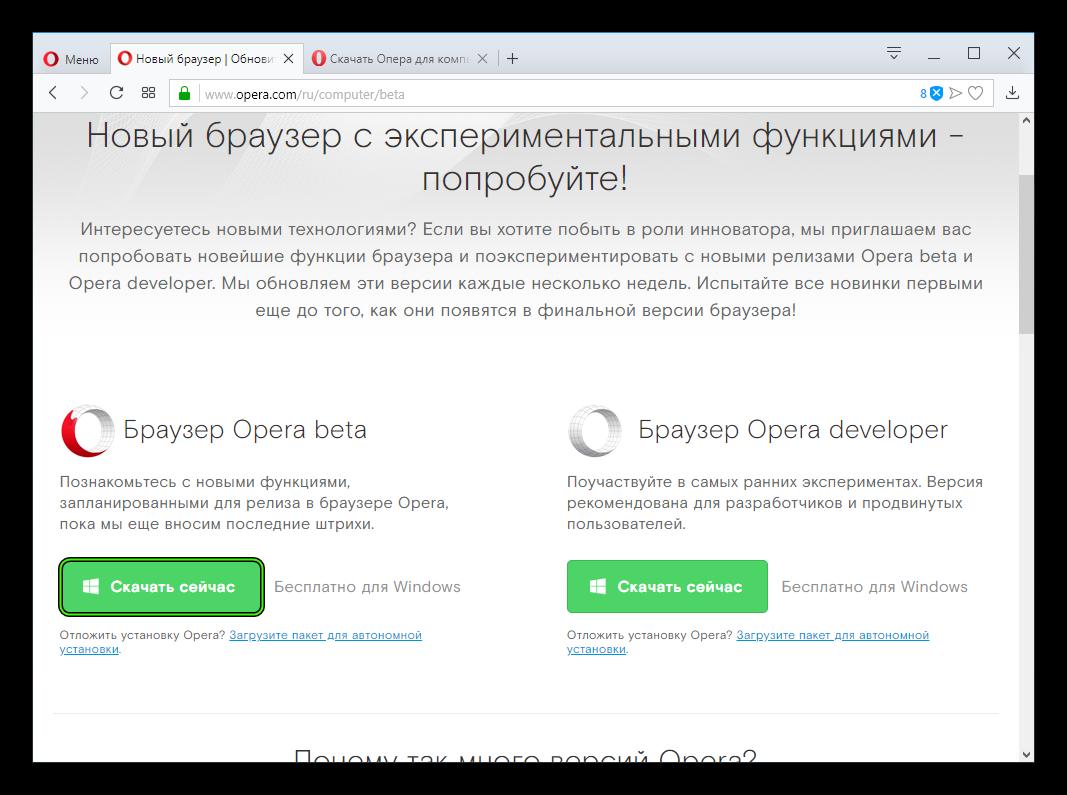 Скачать сейчас браузер Opera beta