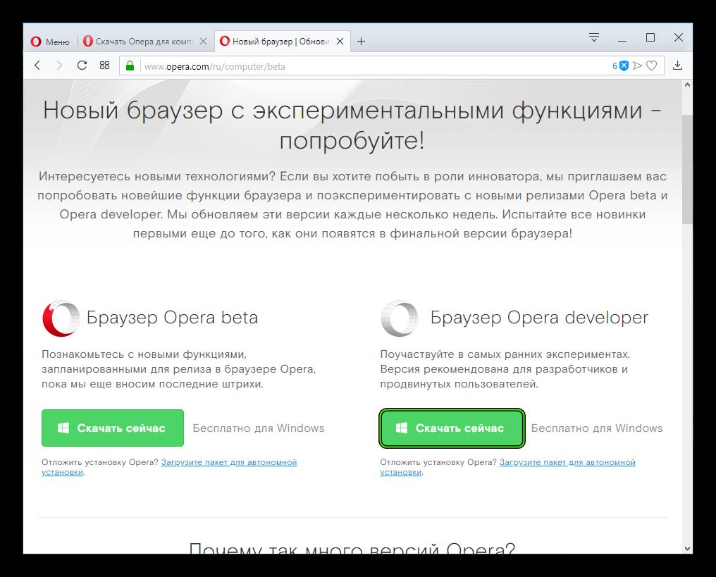 Скачать сейчас браузер Opera developer