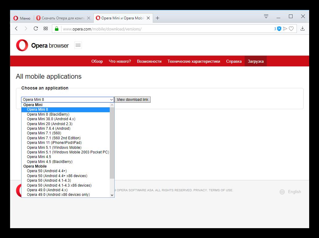 Страница загрузки всех версий Opera Mini