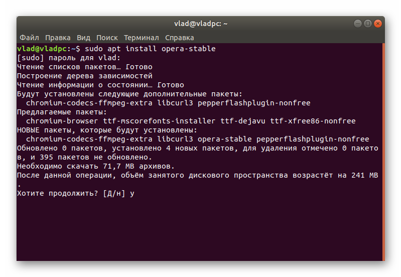 Третья команда для установки Opera для Linux через терминал