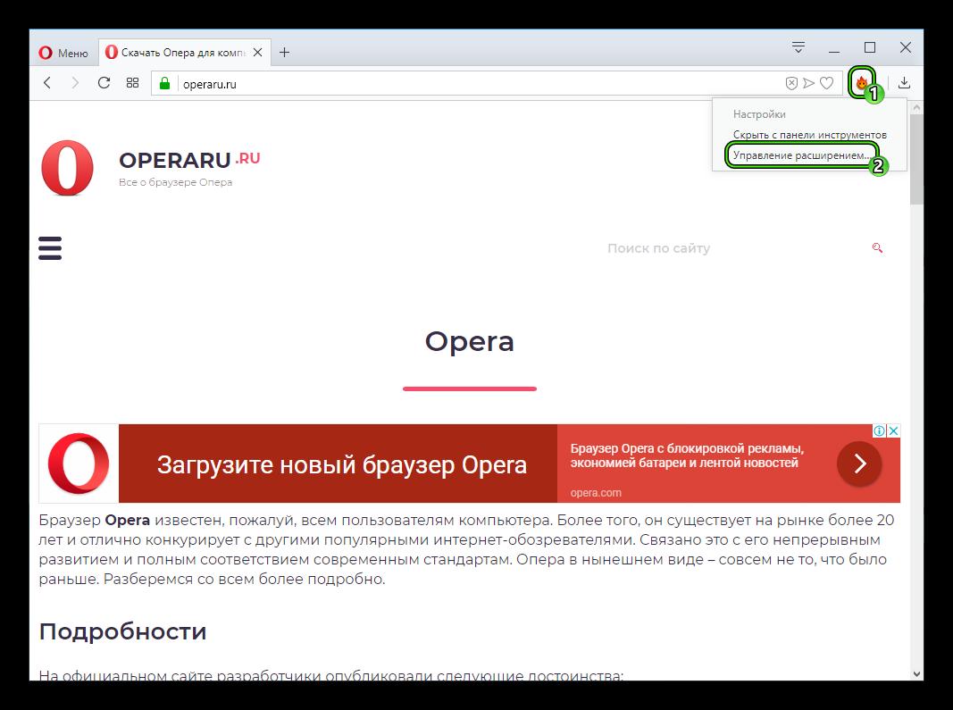 Управление расширением Hola Better Internet для Opera