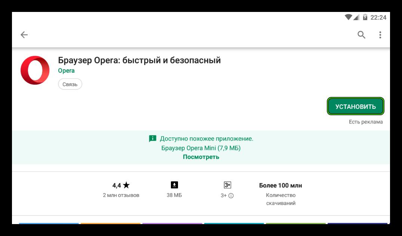 Установить Opera для планшета Android