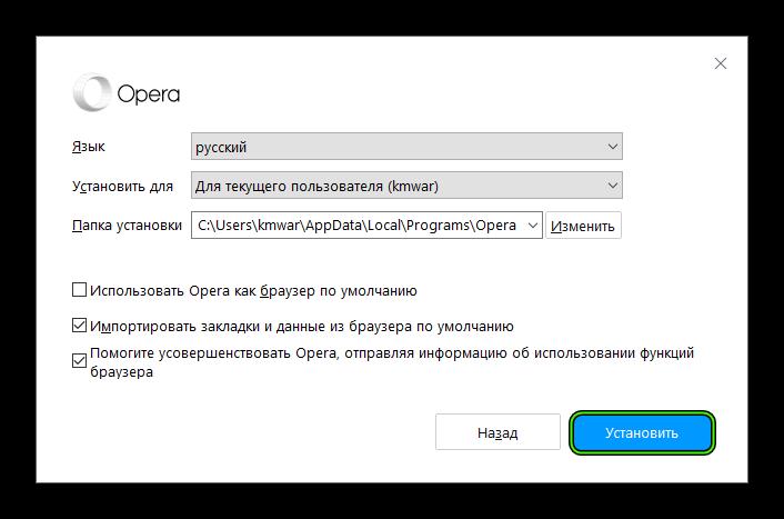 Установить браузер Opera developer