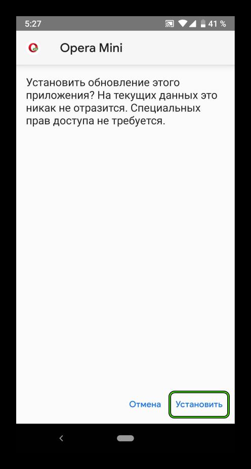 Установка Opera Mini через apk-файл