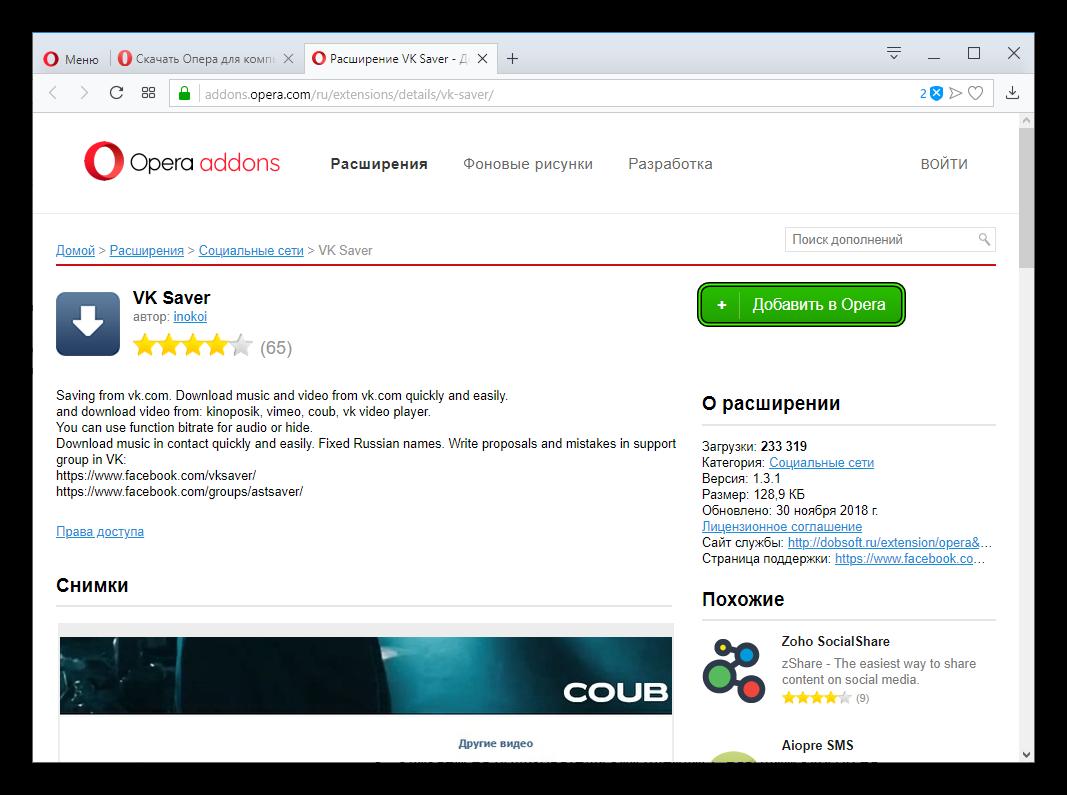 Установка расширения VKSaver для Opera