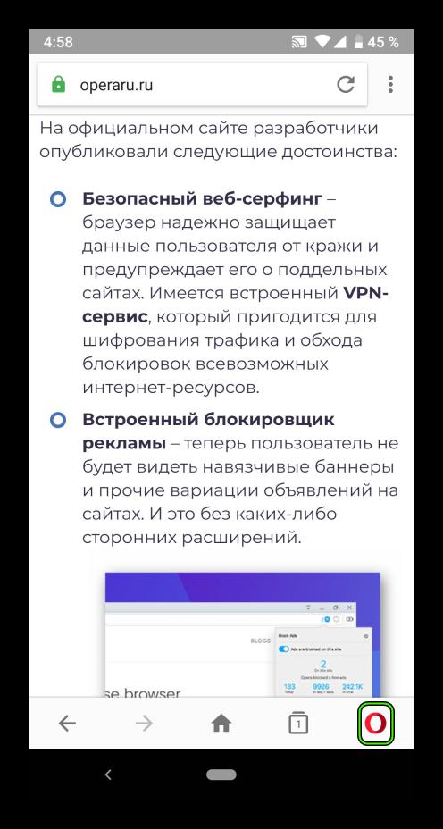 Вызов основного меню в Opera для Android