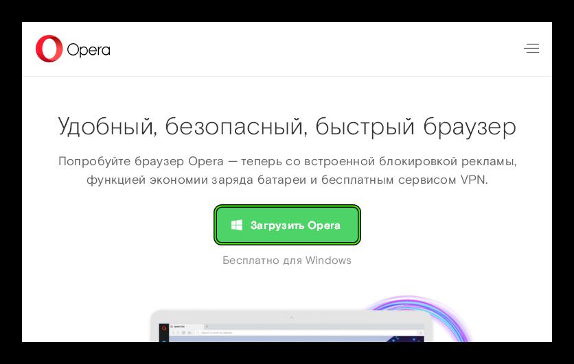 Загрузить Opera для Windows XP