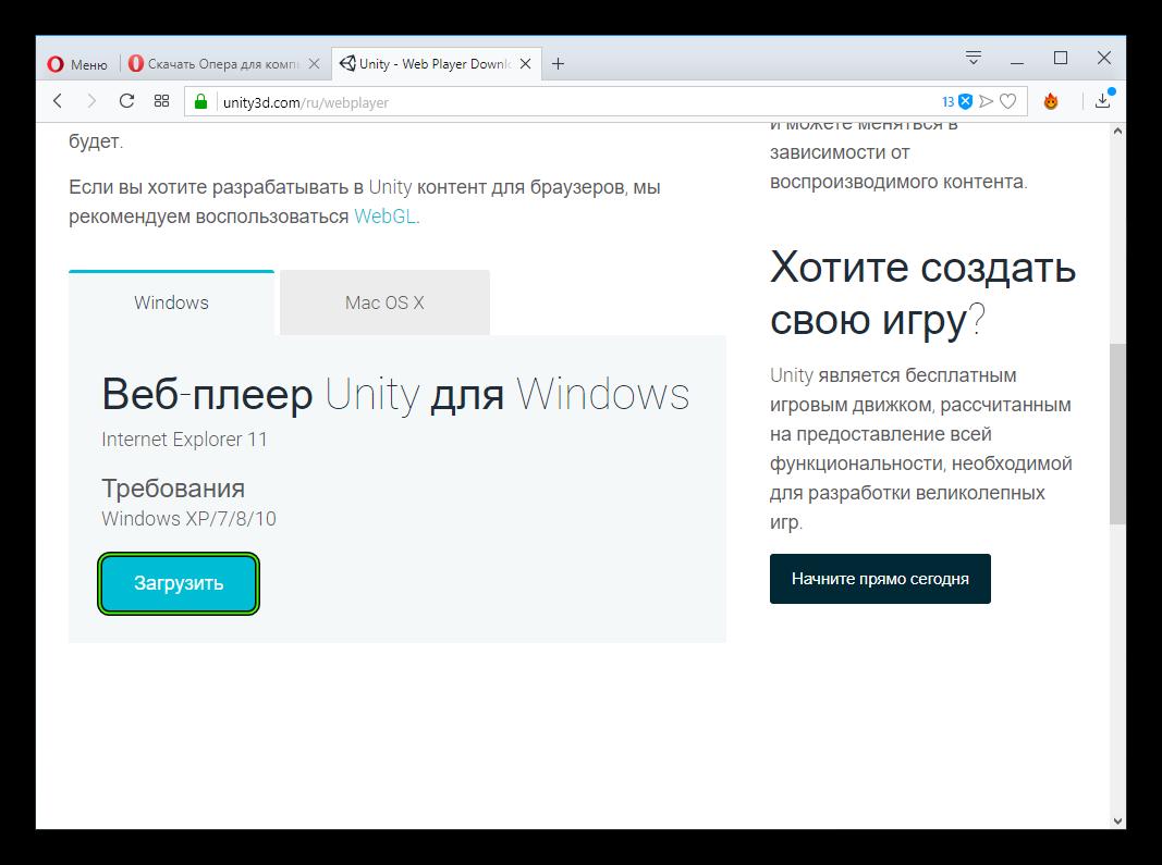 Загрузить Unity Web Player для Opera