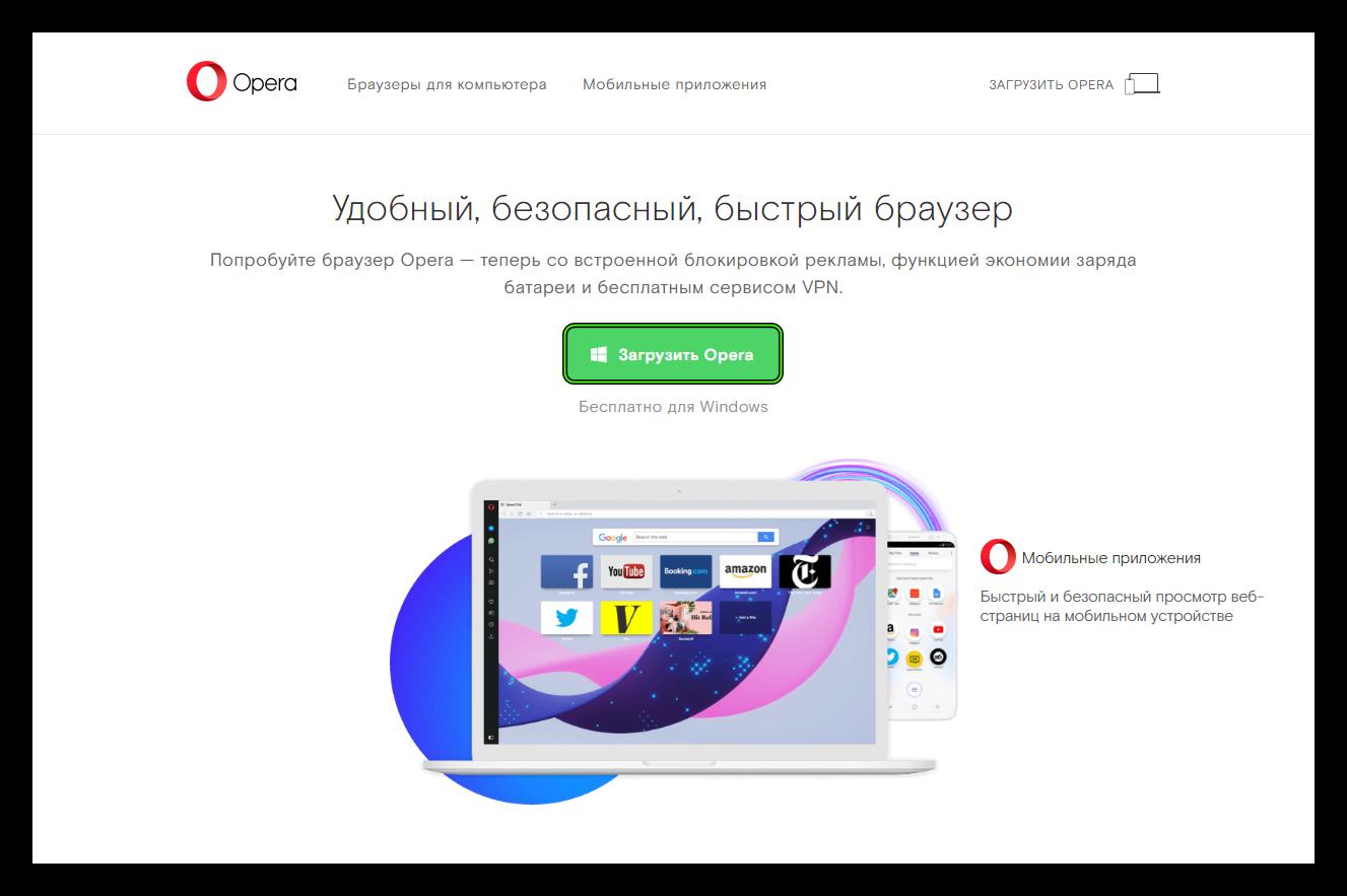 Загрузить установочный файл Opera для Windows 7