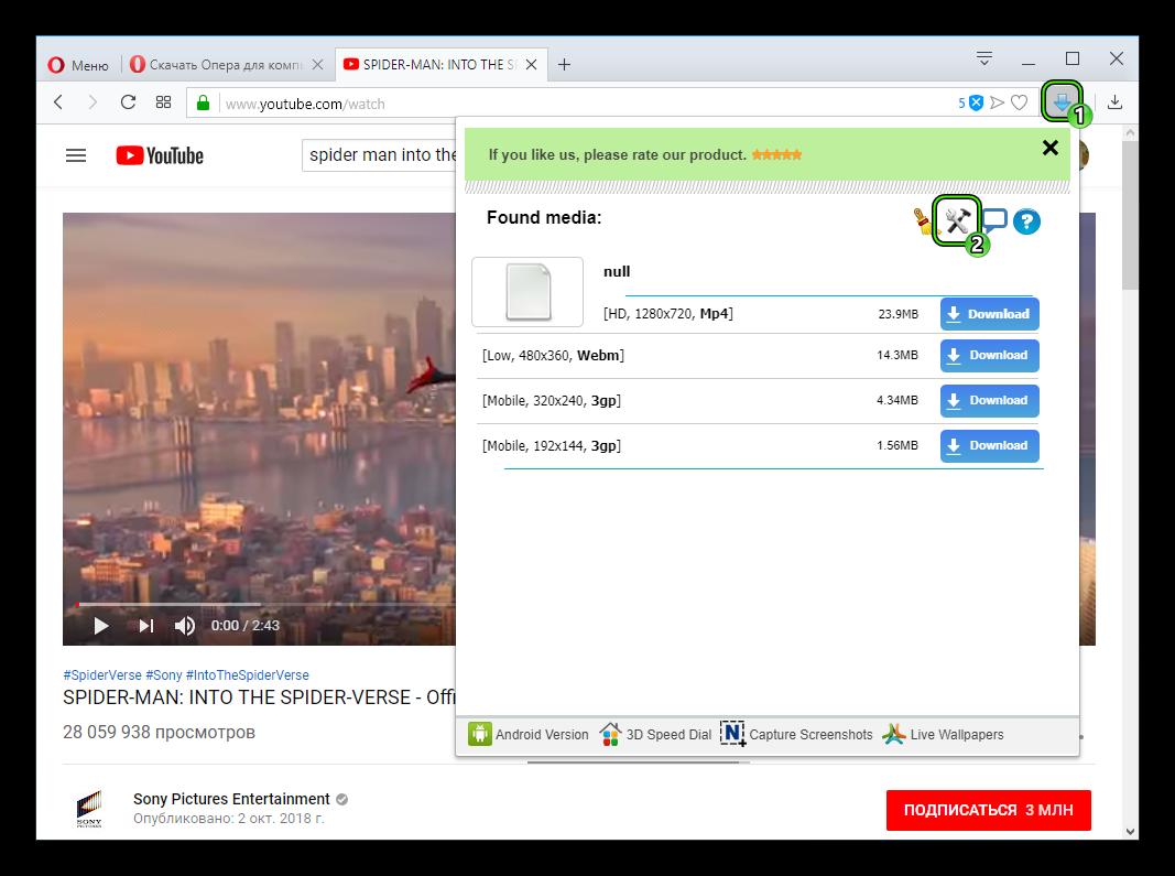 Запуск Flash Video Downloader для Opera