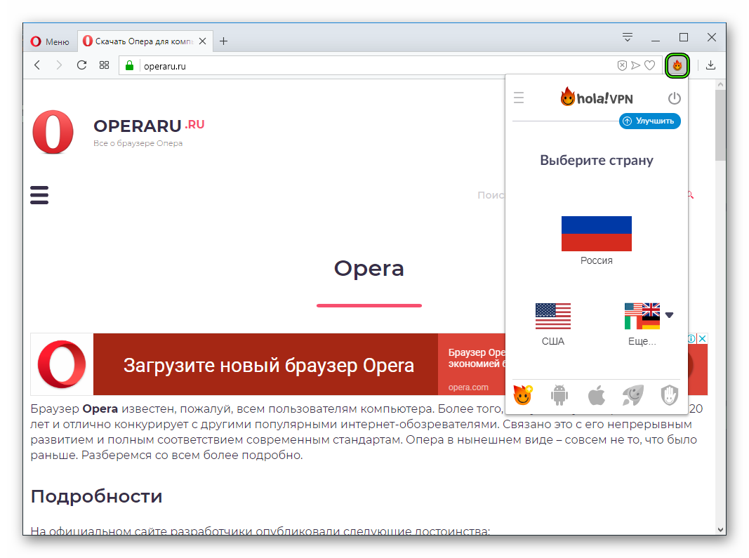 Запуск Hola Better Internet для Opera