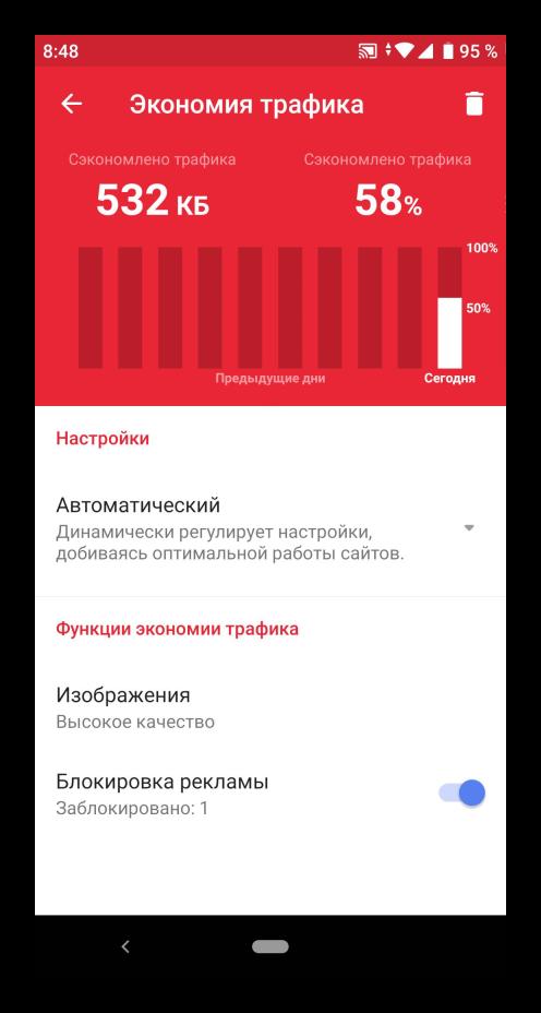 Активация опции Экономия трафика в окне настроек браузера Opera Mini для Android