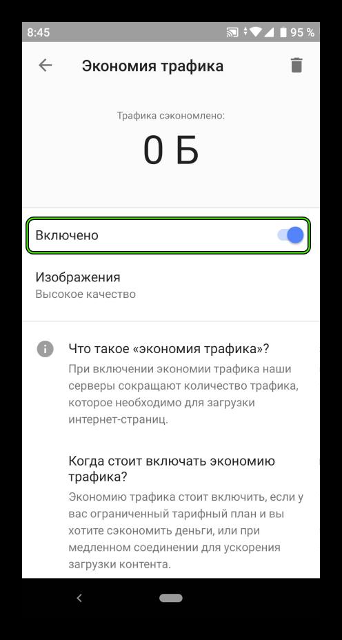 Активация опции Экономия трафика в окне настроек браузера Opera для Android
