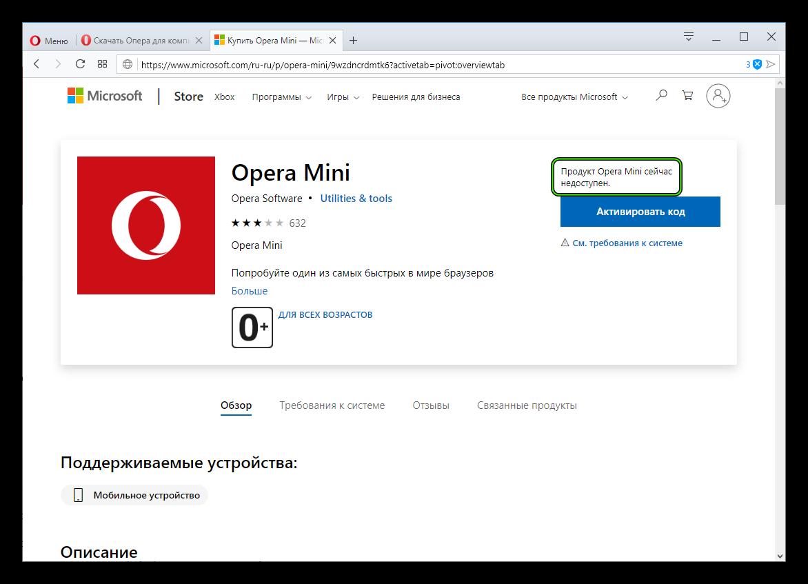 Информация про Opera Mini в магазине Microsoft Store