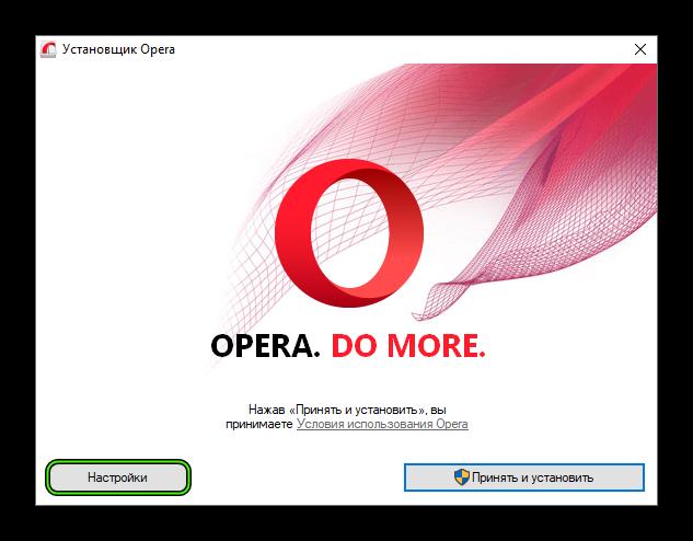 Кнопка Настройки в окне установки Yandex Opera для Windows
