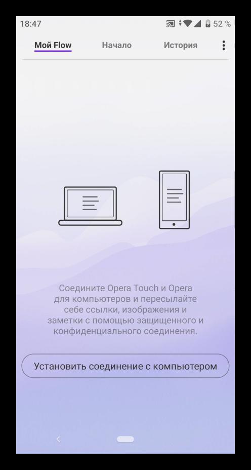 Область Мой Flow в Opera Touch для Android