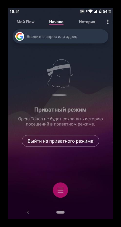 Приватный режим в Opera Touch для Android