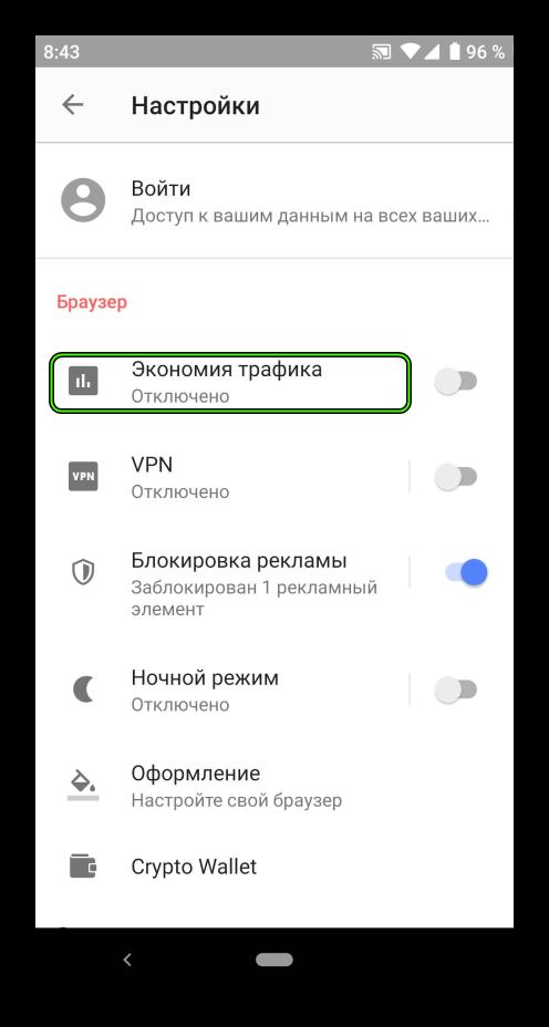 Пункт Экономия трафика в окне настроек браузера Opera для Android