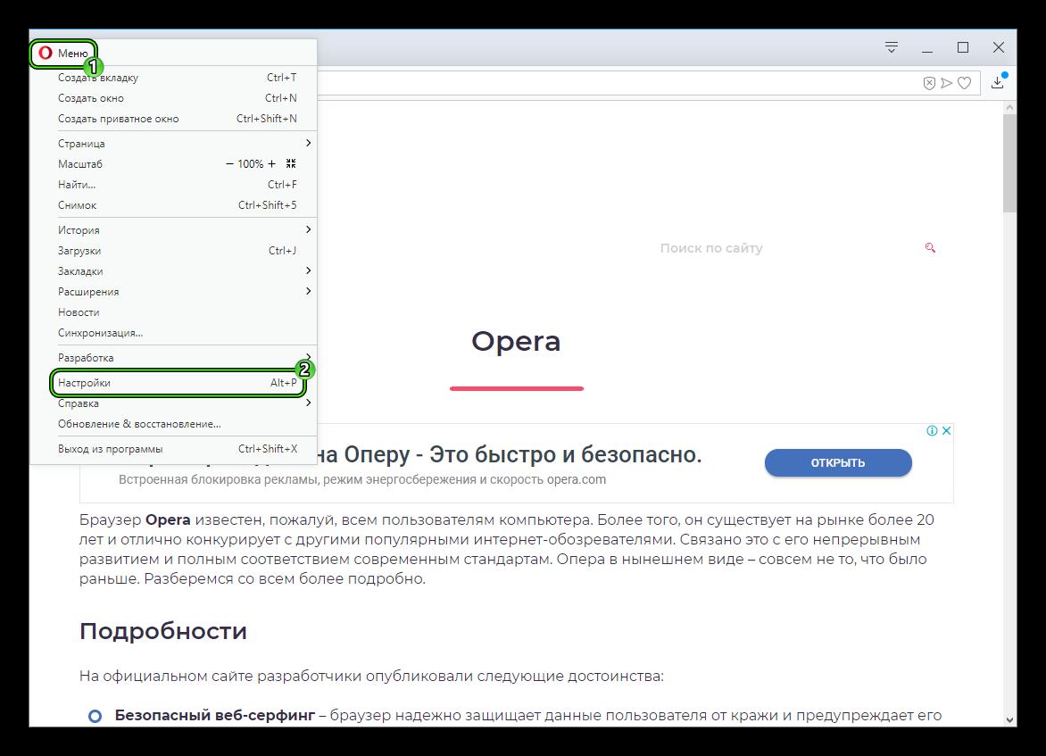 Пункт Настройки в главном меню интернет-обозревателя Opera