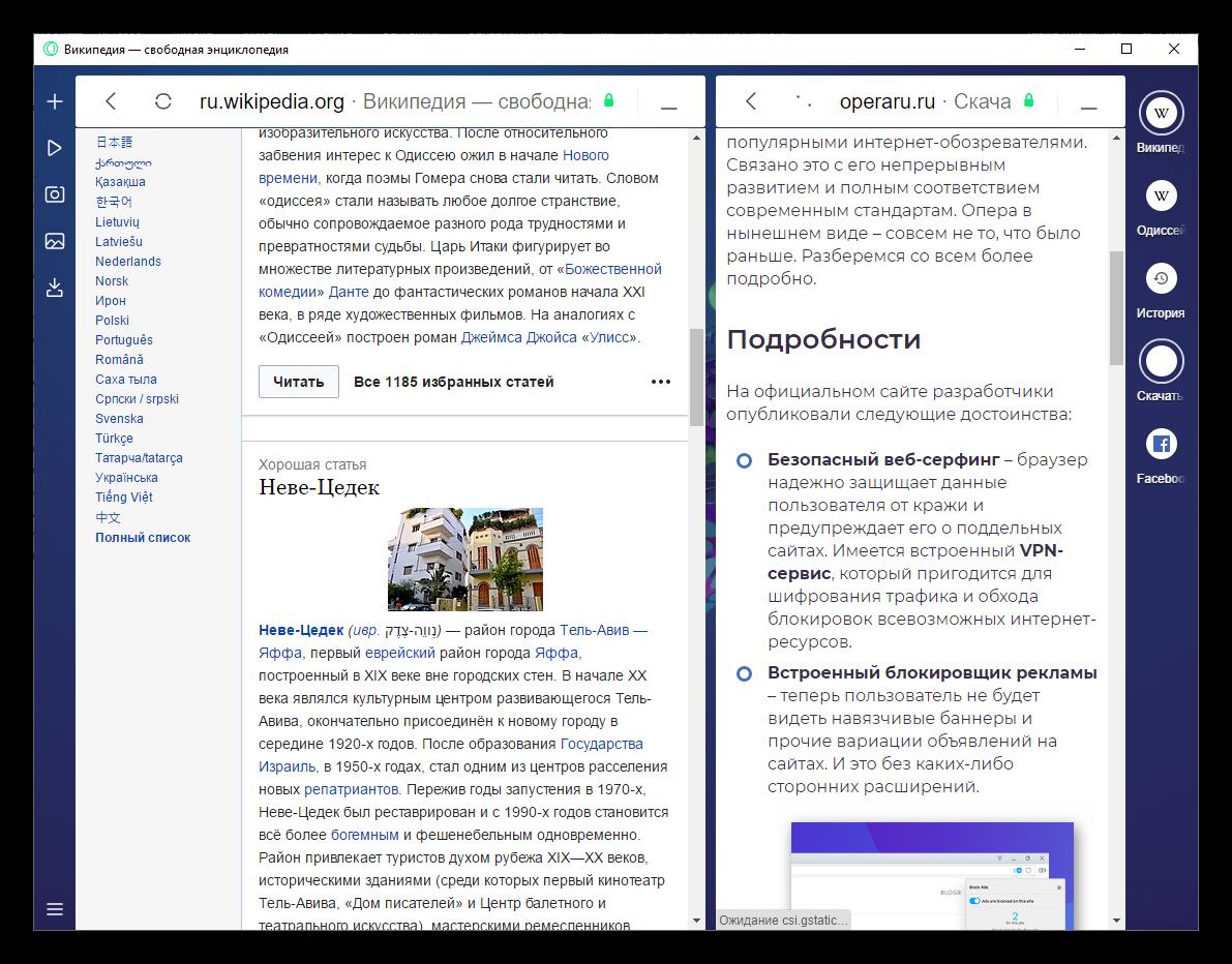 Режим разделения экрана Opera Neon для Windows
