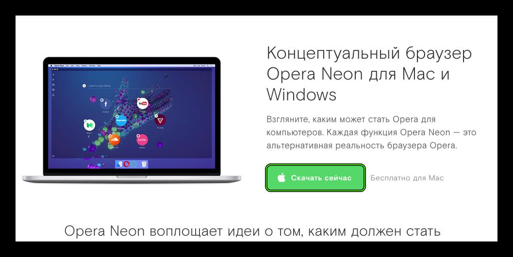 Скачать Opera Neon для Mac OS с официального сайта