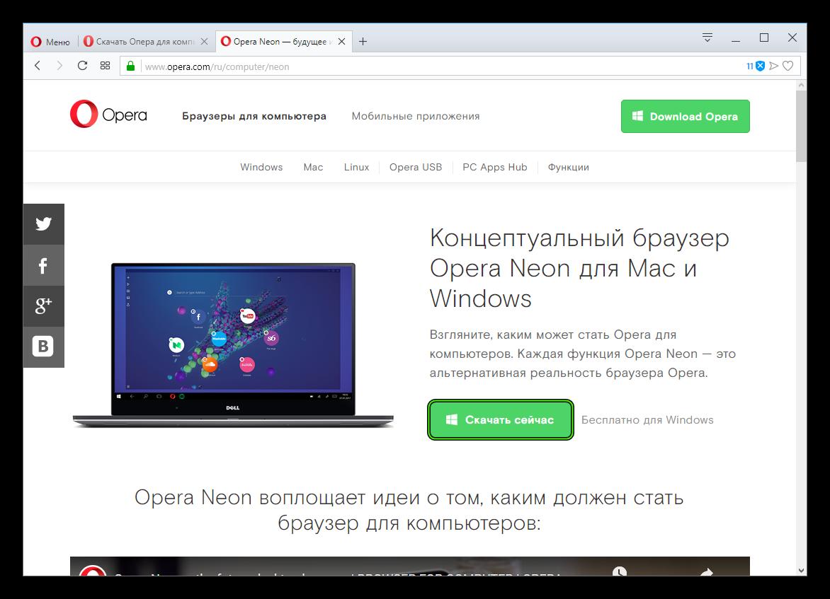 Скачать Opera Neon для Windows с официального сайта