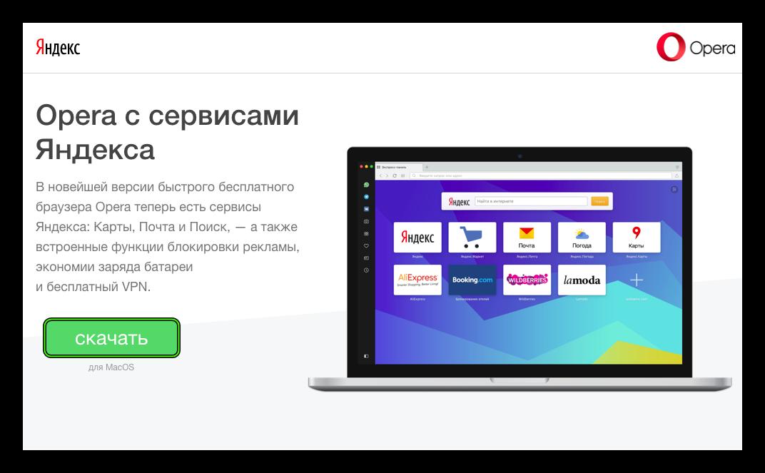Скачать Yandex Opera для Mac OS с официального сайта