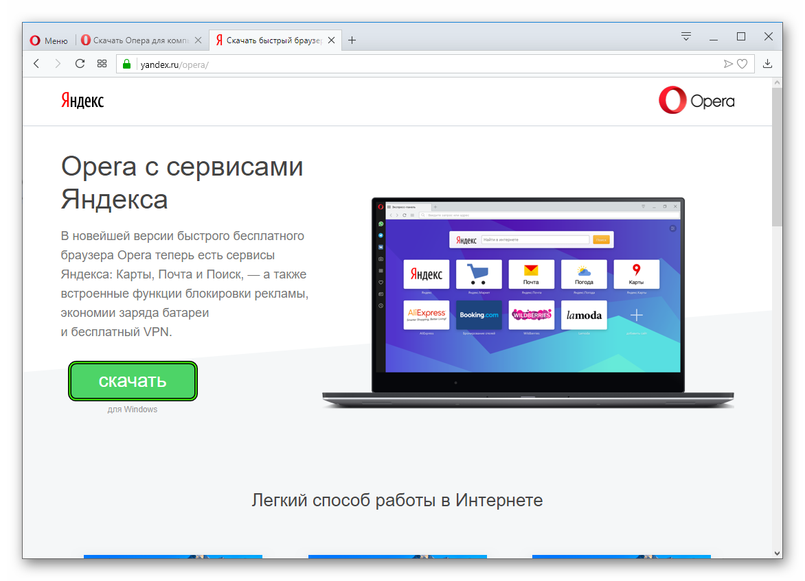 Скачать Yandex Opera для Windows с официального сайта