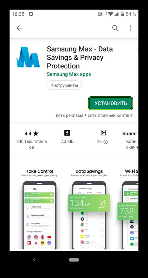Установить Samsung Max в магазине приложений Play Market