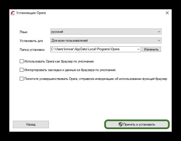 Установить Yandex Opera для Windows