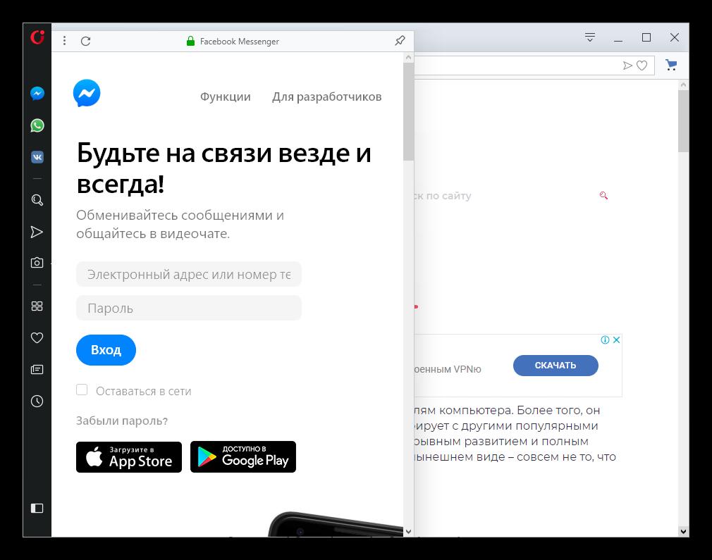 Вид мессенджера Facebook в Yandex Opera