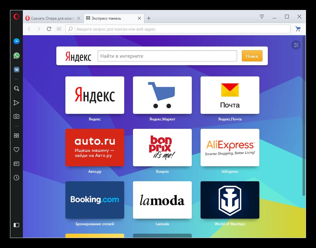 Визуальные закладки в Yandex Opera