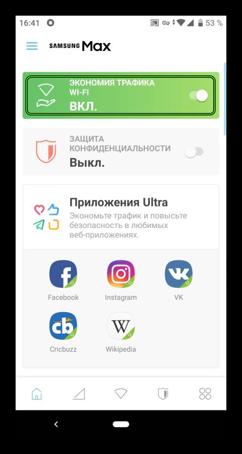 Включить Samsung Max для Android