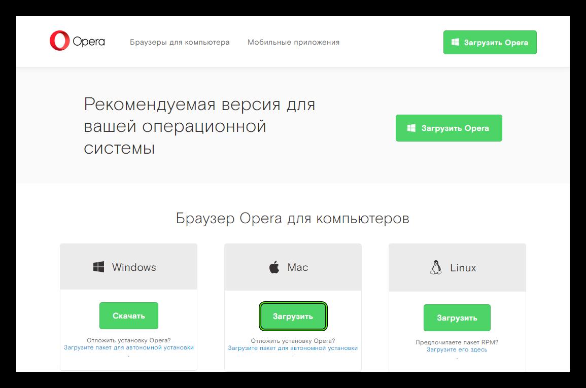 Загрузить Opera Stable для Mac OS с официального сайта