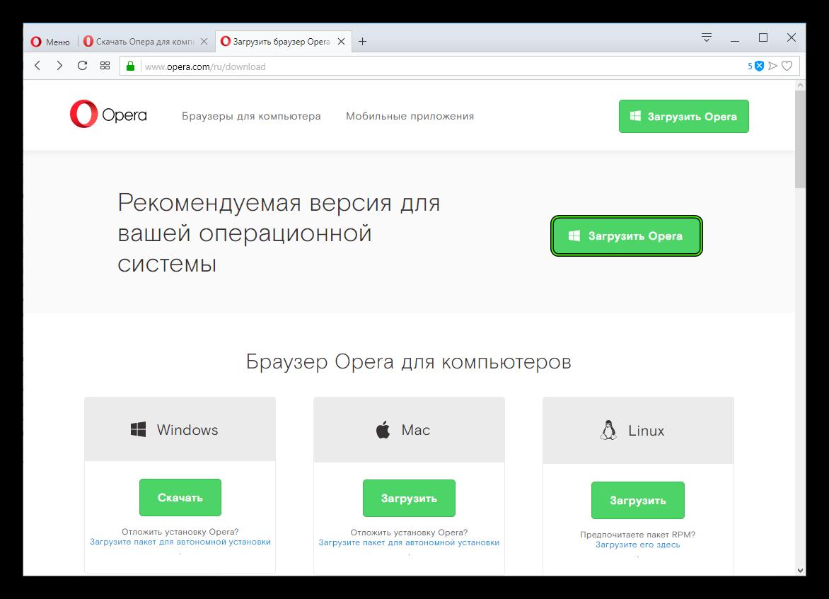 Загрузить Opera Stable для Windows с официального сайта