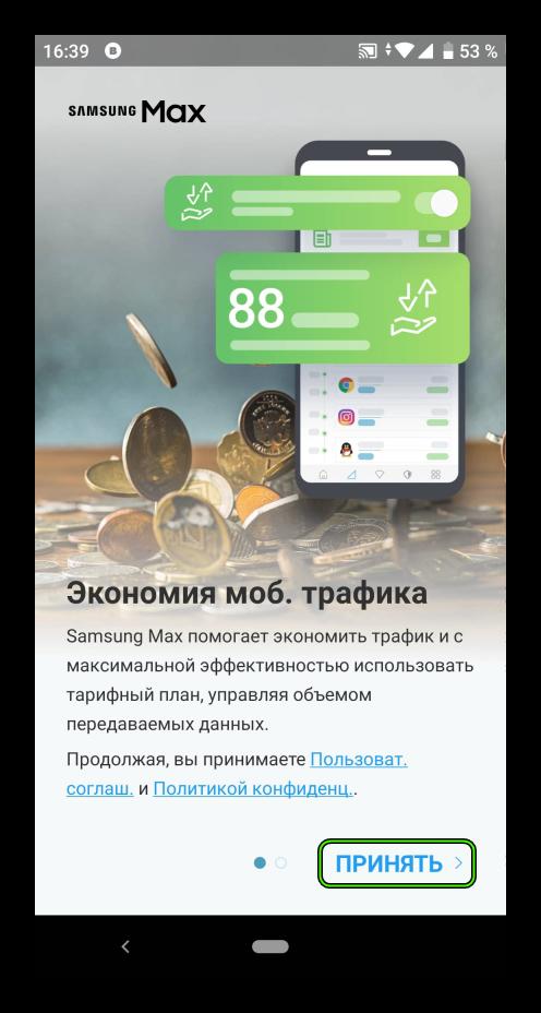 Запуск Samsung Max для Android