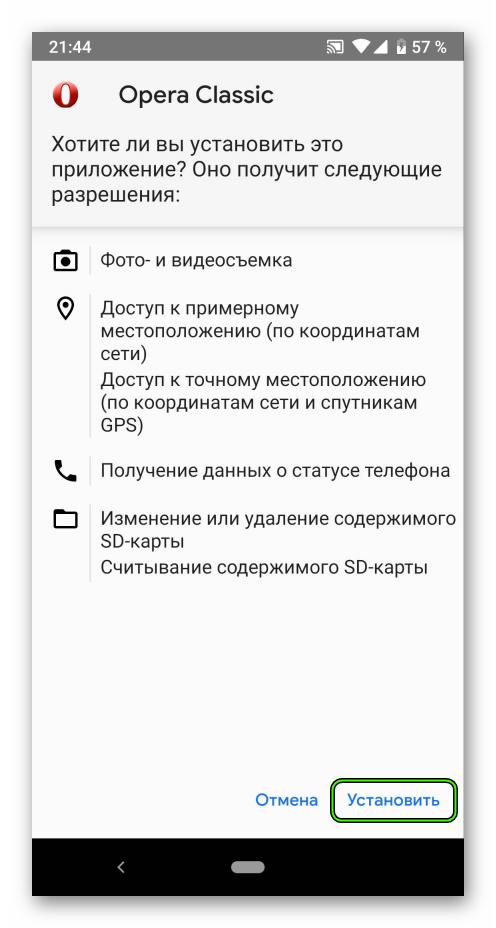 Запуск установки Opera Mobile на Android