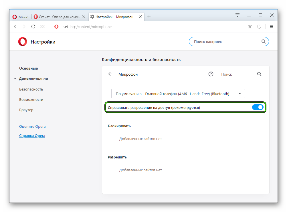 Активация микрофона в настройках браузера Opera