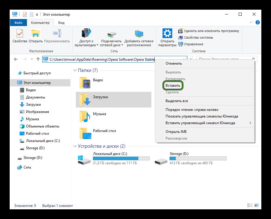 Быстрый переход в пользовательский каталог Opera в Проводнике Windows