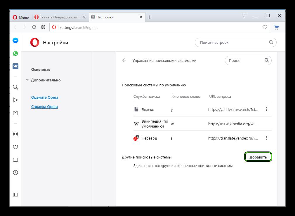 Добавить новую поисковую систему в Opera