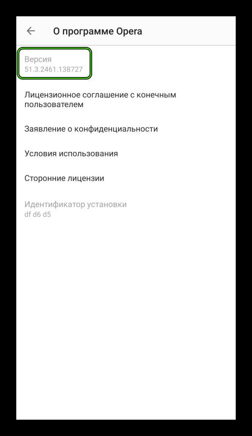 Информации о стандартной версии Opera для Android