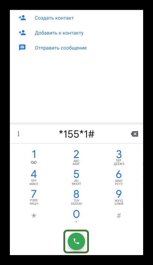 Код для проверки услуги безлимитной Opera Mini для Tele2