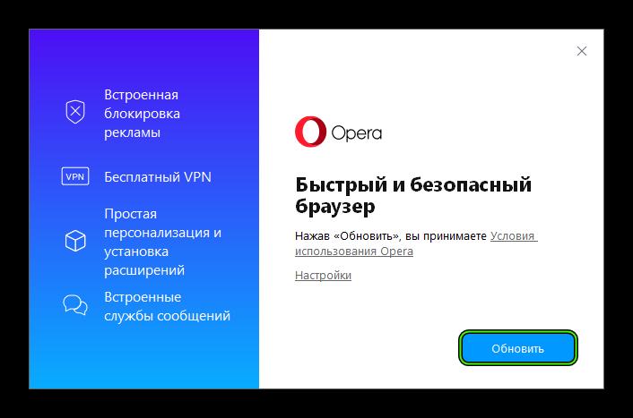 Обновить браузер Opera на компьютере