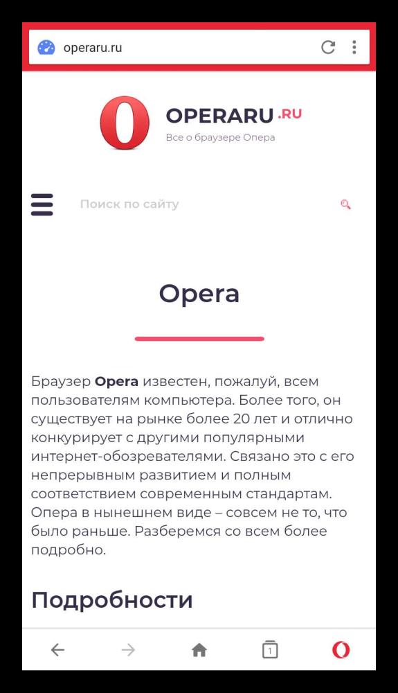 Общий вид Opera Mini beta
